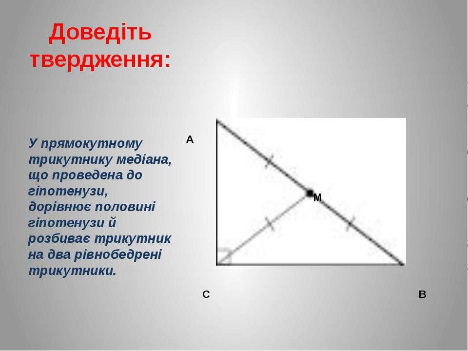 Доведіть твердження: У прямокутному трикутнику медіана, що проведена до гіпот...