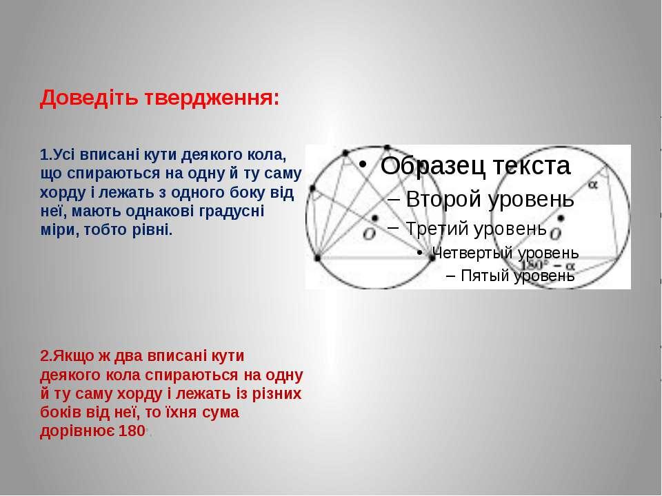 Доведіть твердження: 1.Усі вписані кути деякого кола, що спираються на одну й...