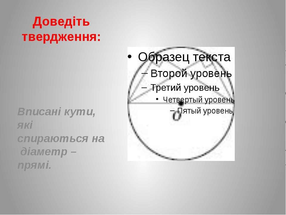 Доведіть твердження: Вписані кути, які спираються на діаметр – прямі.