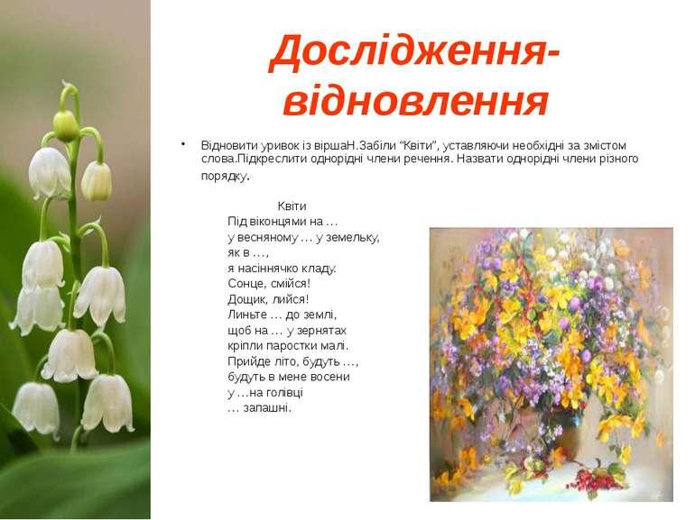 """Дослідження-відновлення Відновити уривок із віршаН.Забіли """"Квіти"""", уставляючи..."""
