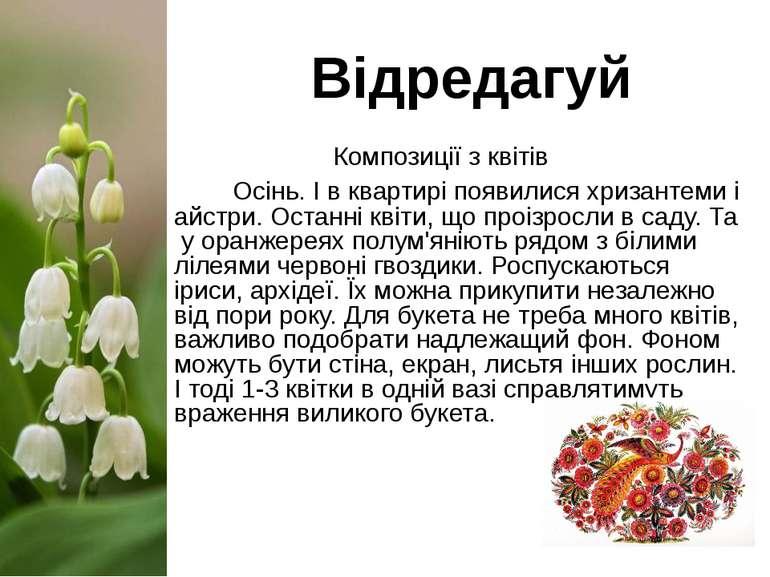 Композиції з квітів Осінь. І в квартирі появилися хризантеми і айстри. Останн...