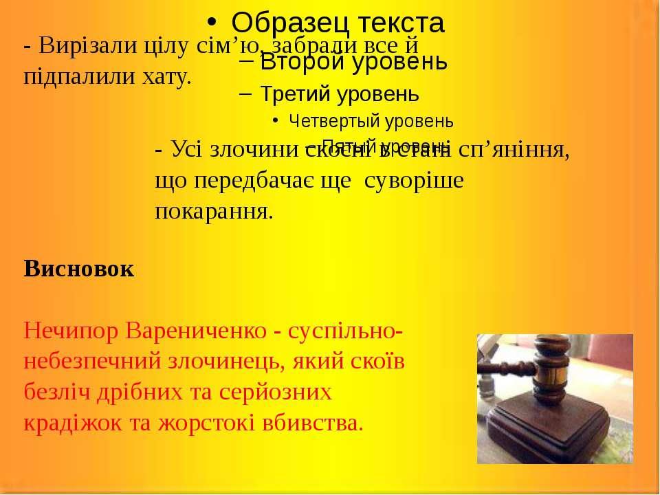 Висновок Нечипор Варениченко - суспільно-небезпечний злочинець, який скоїв бе...