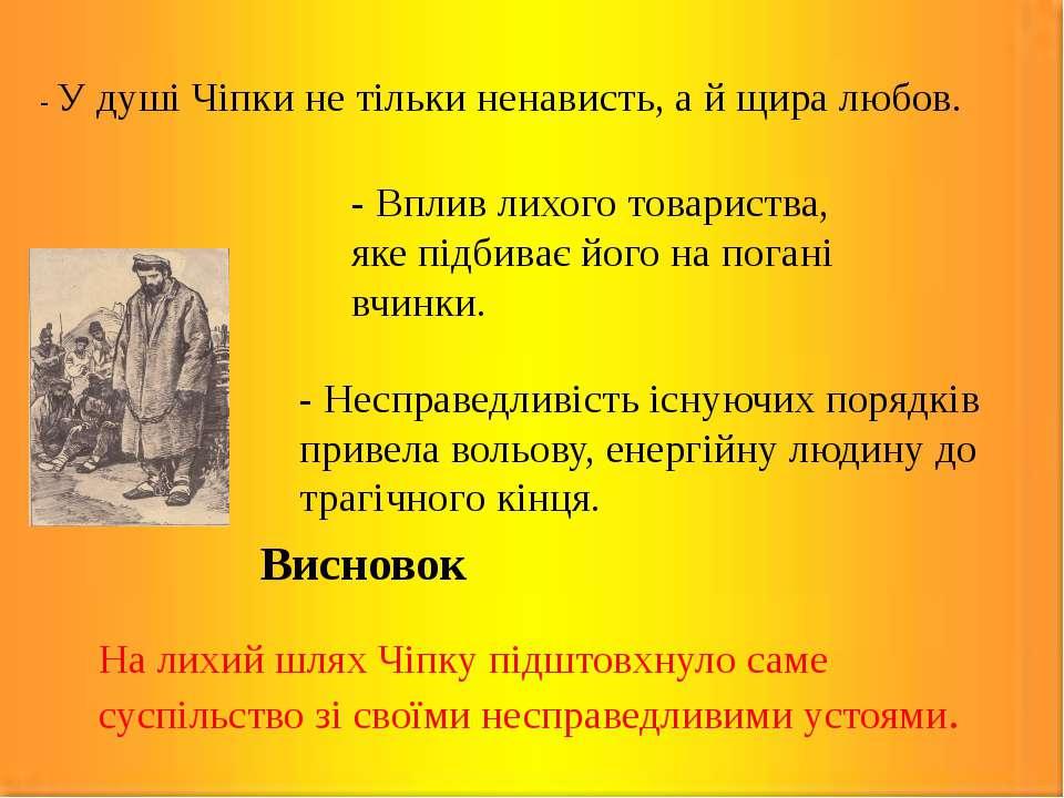 Висновок На лихий шлях Чіпку підштовхнуло саме суспільство зі своїми несправе...