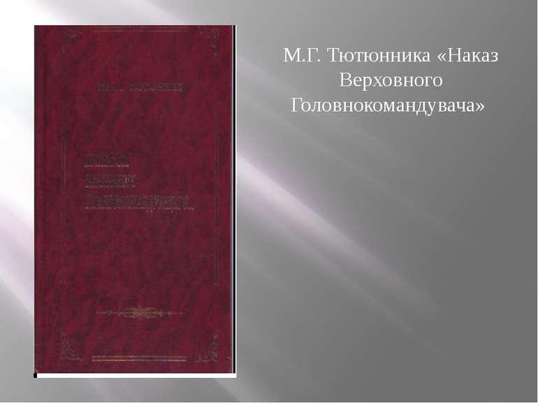 М.Г. Тютюнника «Наказ Верховного Головнокомандувача»