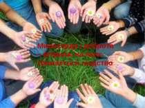 Милосердя і доброта – вітрила, на яких тримається людство