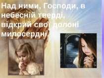 Над ними, Господи, в небесній тверді, відкрий свої долоні милосердні.
