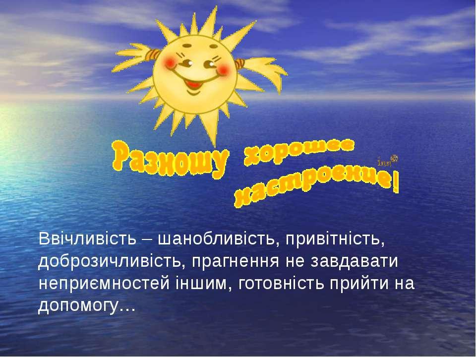Ввічливість – шанобливість, привітність, доброзичливість, прагнення не завдав...