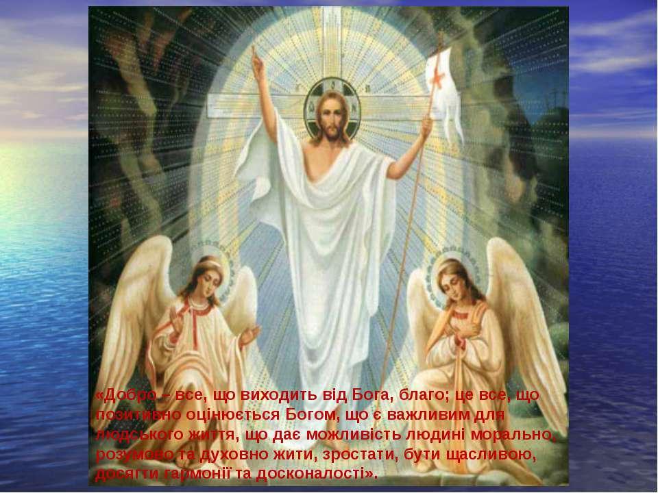 «Добро – все, що виходить від Бога, благо; це все, що позитивно оцінюється Бо...