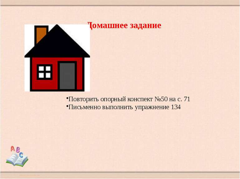 Домашнее задание Повторить опорный конспект №50 на с. 71 Письменно выполнить ...