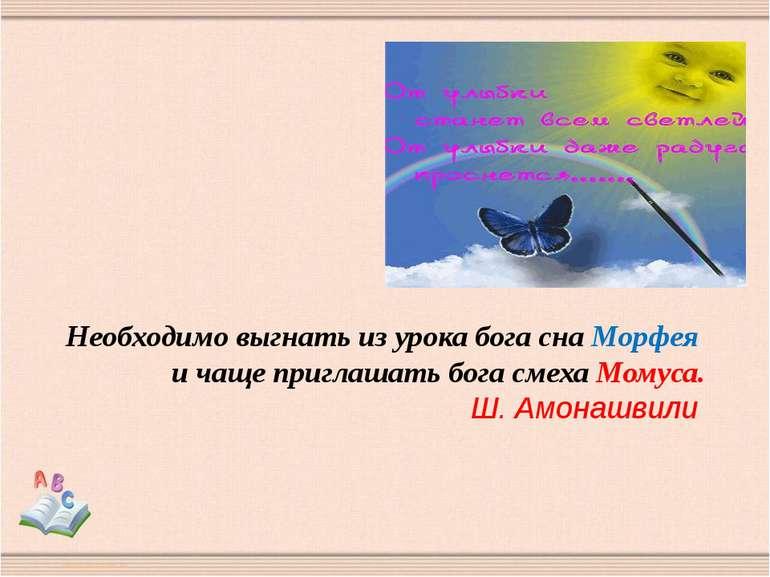 Необходимо выгнать из урока бога сна Морфея и чаще приглашать бога смеха Мому...