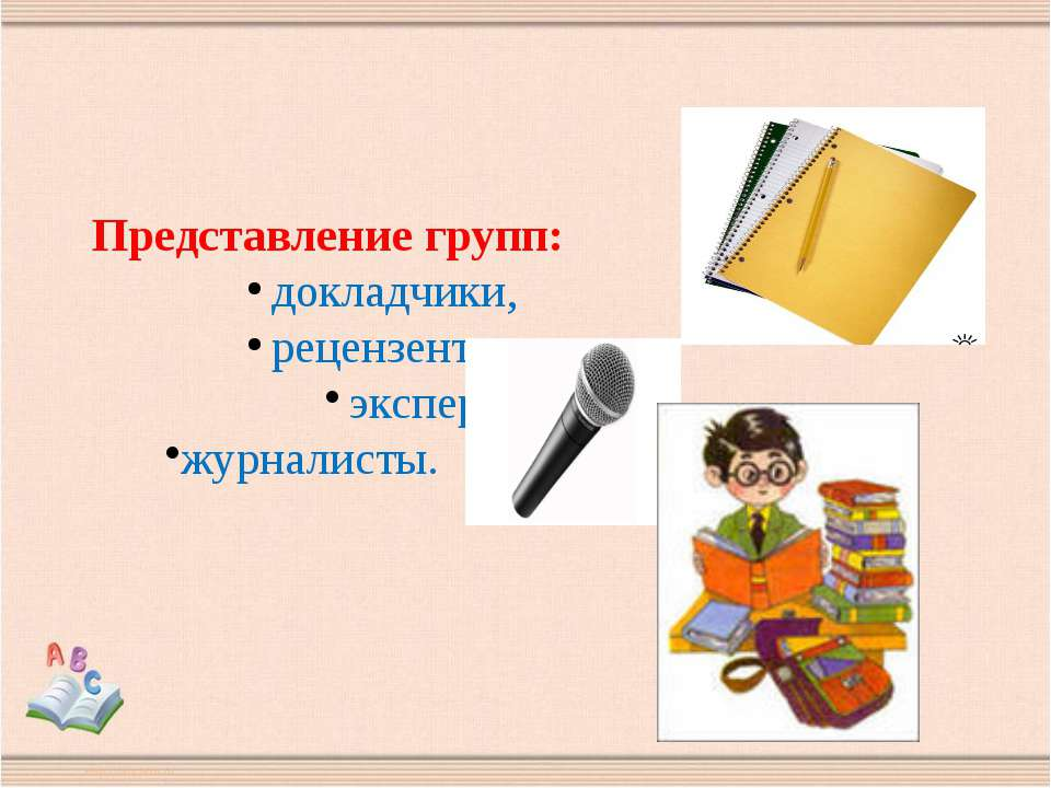 Представление групп: докладчики, рецензенты, эксперты, журналисты.