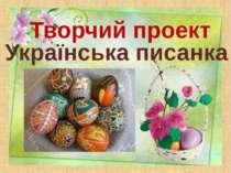 Українська писанка Творчий проект