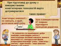 При підготовці до уроку з використанням комп'ютерних технологій варто дотриму...