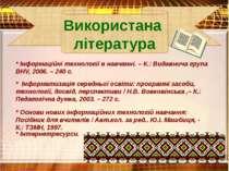 * Інформаційні технології в навчанні. – К.: Видавнича група ВНV, 2006. – 240 ...