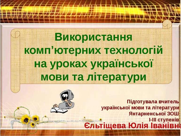 Підготувала вчитель української мови та літератури Янтарненської ЗОШ І-ІІІ ст...
