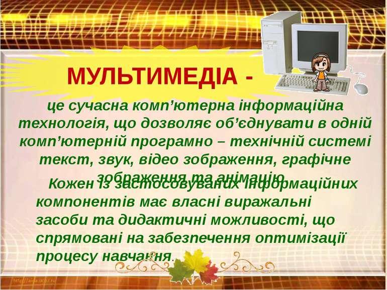 МУЛЬТИМЕДІА - це сучасна комп'ютерна інформаційна технологія, що дозволяє об'...