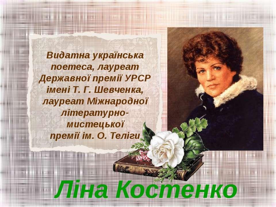 Видатна українська поетеса, лауреат Державної премії УРСР імені Т. Г. Шевченк...