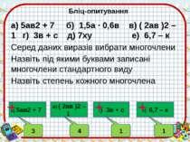 Бліц-опитування а) 5ав2 + 7 б) 1,5а ∙ 0,6в в) ( 2ав )2 – 1 г) 3в + с д) 7ху е...