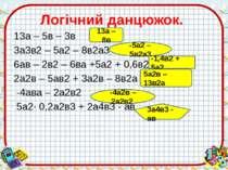 Логічний данцюжок. 13а – 5в – 3в 3а3в2 – 5а2 – 8в2а3 6ав – 2в2 – 6ва +5а2 + 0...