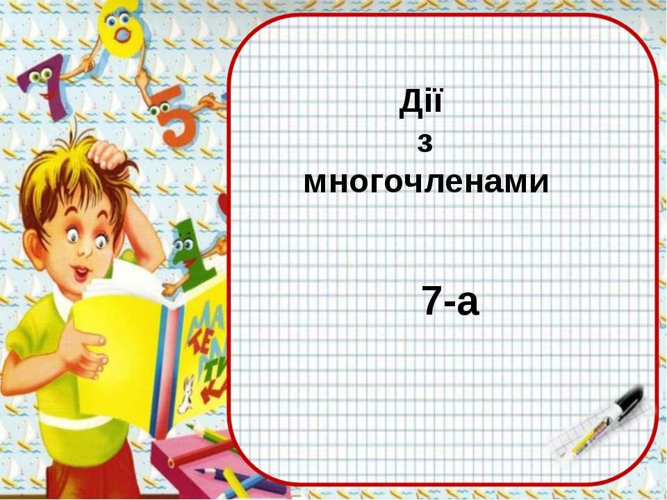 463(1) консультант Сергієнко Пояснення Використання теоретичних знань Я би зр...