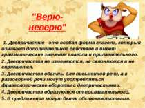 """""""Верю-неверю"""" Fedorovich S.I 1. Деепричастие - это особая форма глагола, кото..."""