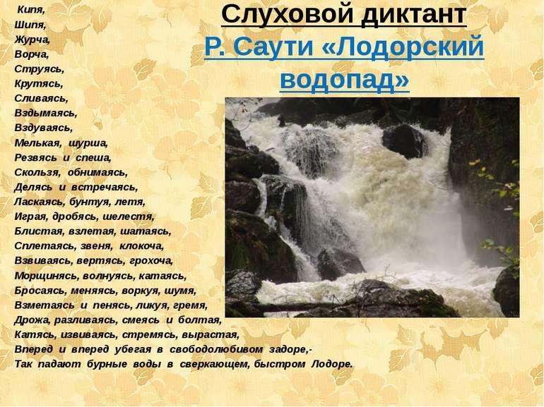 Слуховой диктант Р. Саути «Лодорский водопад» Кипя, Шипя, Журча, Ворча, Стру...