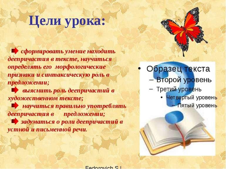 Цели урока: сформировать умение находить деепричастия в тексте, научиться опр...