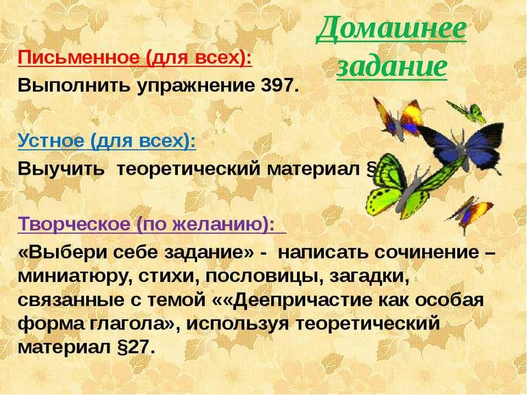 Домашнее задание Письменное (для всех): Выполнить упражнение 397. Устное (для...