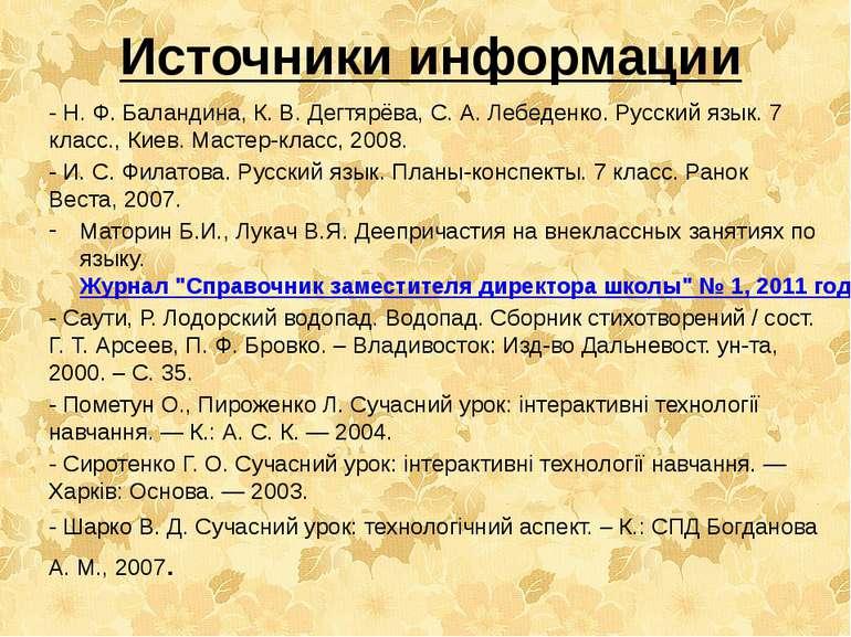 Источники информации - Н. Ф. Баландина, К. В. Дегтярёва, С. А. Лебеденко. Рус...