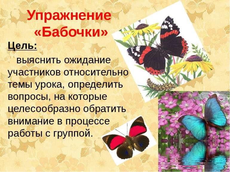 Упражнение «Бабочки» Цель: выяснить ожидание участников относительно темы уро...