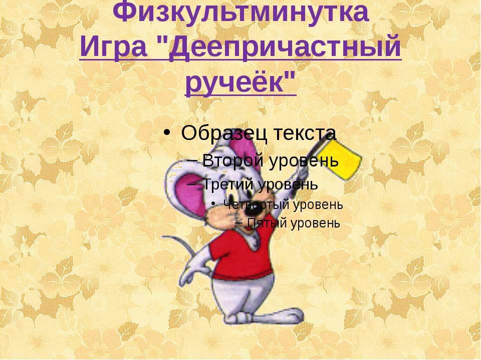 """Физкультминутка Игра """"Деепричастный ручеёк"""" Fedorovich S.I"""
