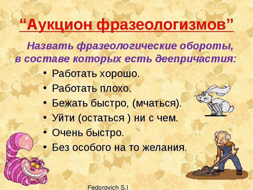 """""""Аукцион фразеологизмов"""" Назвать фразеологические обороты, в составе которых ..."""