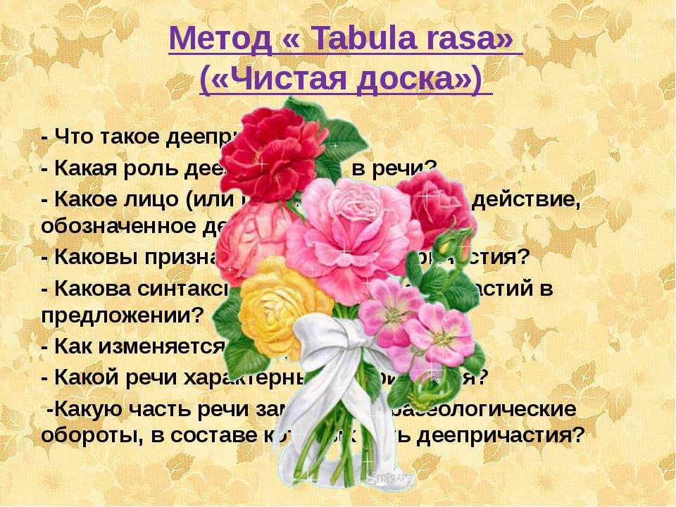Метод « Tabula rasa» («Чистая доска») - Что такое деепричастие? - Какая роль ...