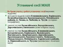 Установчі сесії МАН Не брали участь у роботі установчих сесій наукових відділ...
