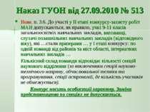 Наказ ГУОН від 27.09.2010 № 513 Нове. п. 3.6. До участі у ІІ етапі конкурсу-з...