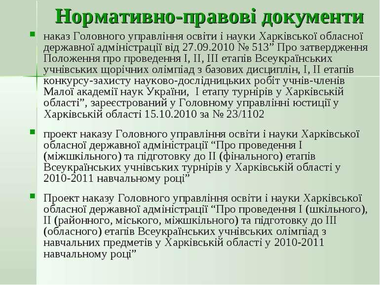 Нормативно-правові документи наказ Головного управління освіти і науки Харків...