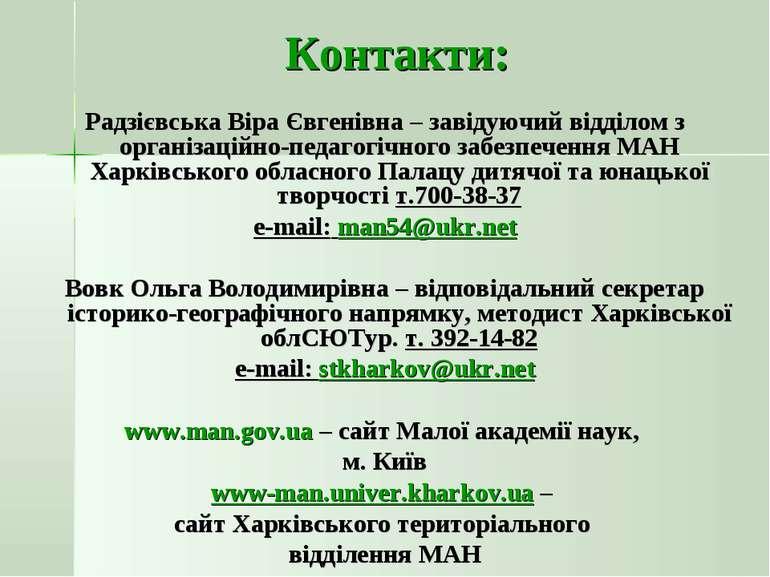 Контакти: Радзієвська Віра Євгенівна – завідуючий відділом з організаційно-пе...