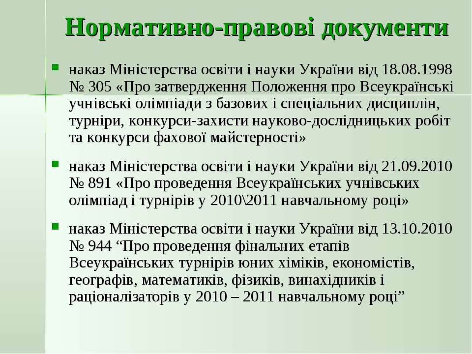 Нормативно-правові документи наказ Міністерства освіти і науки України від 18...