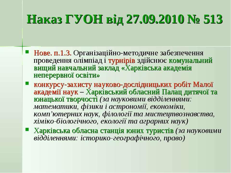 Наказ ГУОН від 27.09.2010 № 513 Нове. п.1.3. Організаційно-методичне забезпеч...