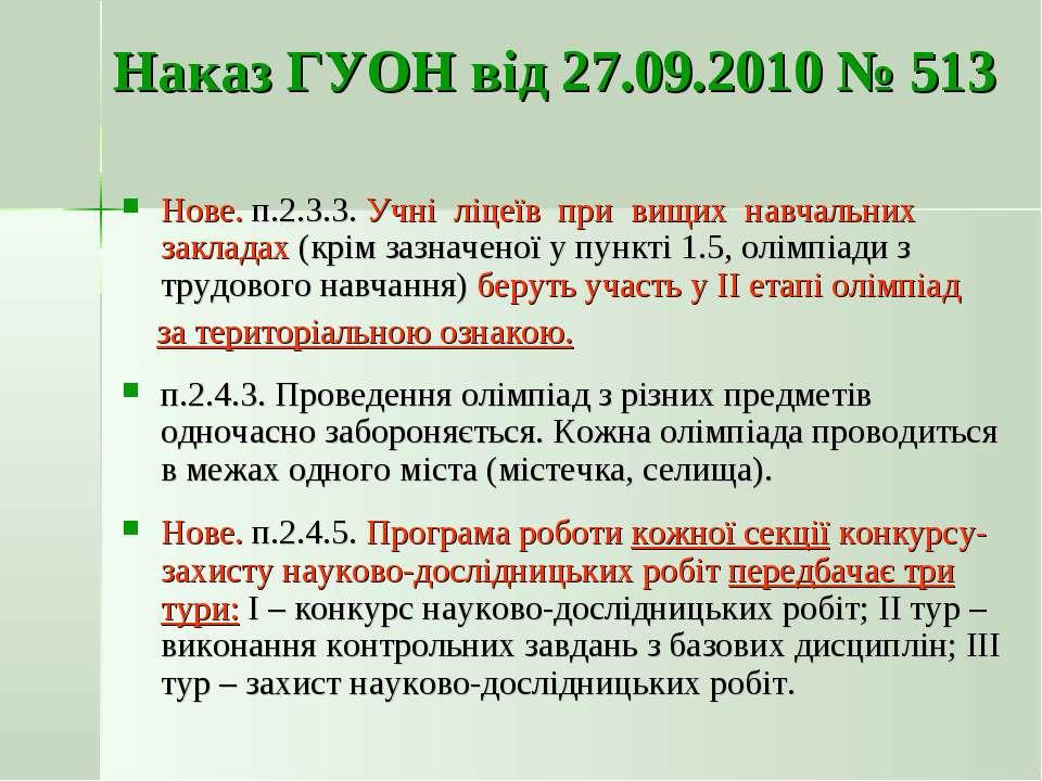 Наказ ГУОН від 27.09.2010 № 513 Нове. п.2.3.3. Учні ліцеїв при вищих навчальн...