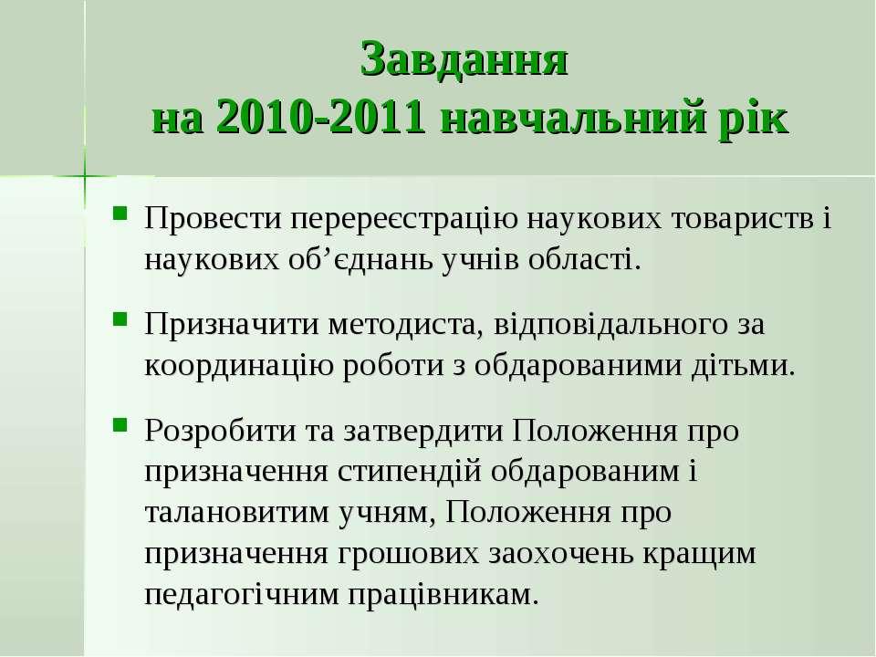 Завдання на 2010-2011 навчальний рік Провести перереєстрацію наукових товарис...