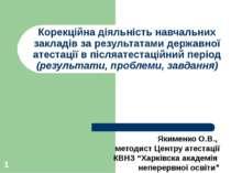 Корекційна діяльність навчальних закладів за результатами державної атестації...