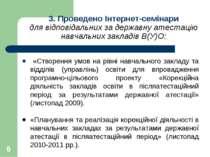 3. Проведено Інтернет-семінари для відповідальних за державну атестацію навча...