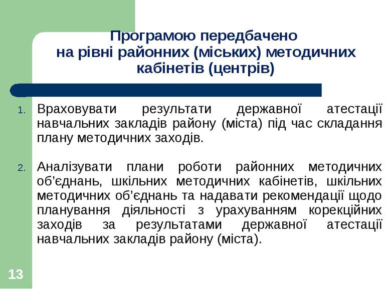 Програмою передбачено на рівні районних (міських) методичних кабінетів (центр...