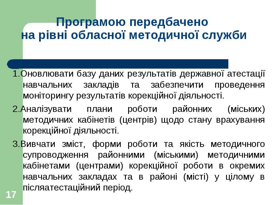 Програмою передбачено на рівні обласної методичної служби 1.Оновлювати базу д...