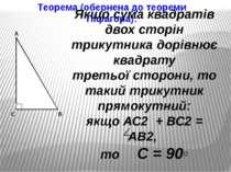 Теорема (обернена до теореми Піфагора): Якщо сума квадратів двох сторін трику...