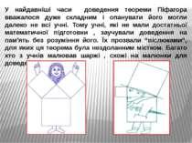 У найдавніші часи доведення теореми Піфагора вважалося дуже складним і опанув...