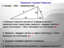 Вивчення теореми Піфагора 1. Нехай АВС – прямокутний. 2. Використовуючи метри...