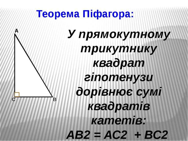 Теорема Піфагора: У прямокутному трикутнику квадрат гіпотенузи дорівнює сумі ...