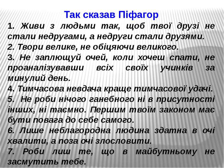 Так сказав Піфагор 1. Живи з людьми так, щоб твої друзі не стали недругами, а...